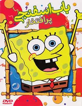 Bab Esfanji Por Eftekhar,SpongeBob SquarePants,انیمیشن باب اسفنجی: پر افتخار