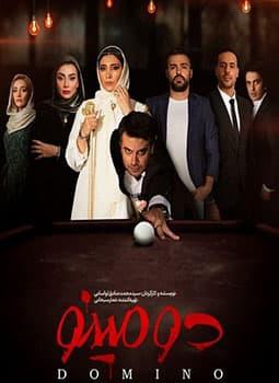 دانلود سریال ایرانی دومینو قسمت دوم