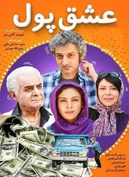 دانلود فیلم ایرانی عشق پول با کیفیت عالی ۱۰۸۰p