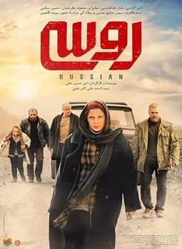 Danlod Film Rusi,Download Russian Movie,امیر آقایی