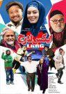 دانلود فیلم ایرانی ایکس لارج