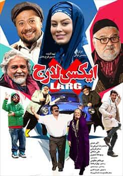 دانلود فیلم ایرانی ایکس لارج با لینک مستقیم