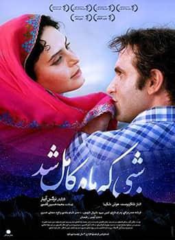 Danlod Film Irani,Shabi Ke Mah Kamel Shod,الناز شاکردوست