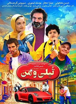 Danlod Film Irani,Download Film Topolo Va Man,تماشای آنلاین فیلم