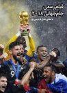 دانلود فیلم رسمی جام جهانی 2018