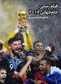 Official Film of 2018 FIFA World Cup Russia,Official Film of FIFA World Cup 2018 1080p,جام جهانی