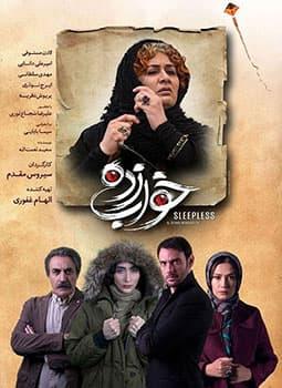 دانلود سریال ایرانی خواب زده قسمت دوم