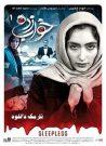 دانلود سریال ایرانی خواب زده قسمت اول