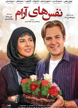 Download film irani nafashay aram,download film nafashay aram,Download movie nafashay aram