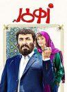 دانلود فیلم ایرانی کمدی زهرمار