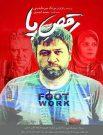 دانلود فیلم ایرانی رقص پا