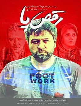 دانلود فیلم ایرانی رقص پا با لینک مستقیم