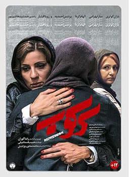 دانلود فیلم ایرانی سرکوب با لینک مستقیم