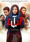 دانلود فیلم ایرانی آنها