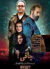 دانلود فیلم ایرانی چاقی