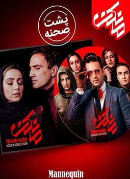 Download mankan,Download new serial mankan,Download serial irani mankan