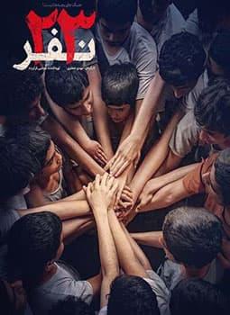 دانلود رایگان فیلم ایرانی 23 نفر
