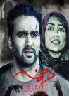 دانلود فیلم ایرانی دخمه
