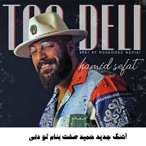 Hamid sefat,Song Of Too Deli From Hamid Sefat,Too Deli
