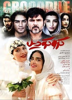 دانلود فیلم جدید ایرانی کروکودیل
