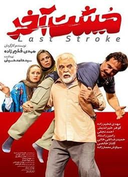 Danlod Film Moshte Akhar,tdgl laj Hov,تماشای آنلاین فیلم