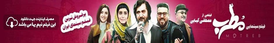 دانلود رایگان فیلم ایرانی مطرب