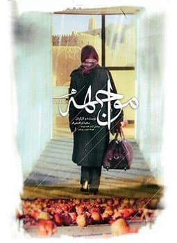 دانلود رایگان فیلم ایرانی مواجهه با کیفیت عالی ۱۰۸۰p