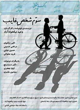 دانلود رایگان فیلم ایرانی سوم شخص غایب