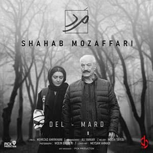 Biography shahab mozafari,Download music del From shahab mozafari,Download music shahab mozafari Called del