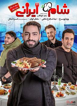 دانلود شام ایرانی قسمت اول میزبان سامان گوران