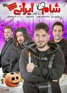 دانلود شام ایرانی قسمت دوم میزبان نیما شاهرخ شاهی