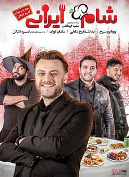 دانلود شام ایرانی قسمت 4 میزبان امره تتیکل