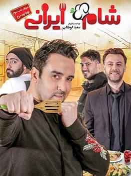 دانلود شام ایرانی قسمت سوم میزبان پوریا پورسرخ