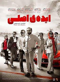 Danlod Film Irani,Download Original Idea Movie,آزیتا موگویی
