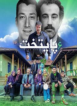دانلود تمامی قسمت های سریال پایتخت 6
