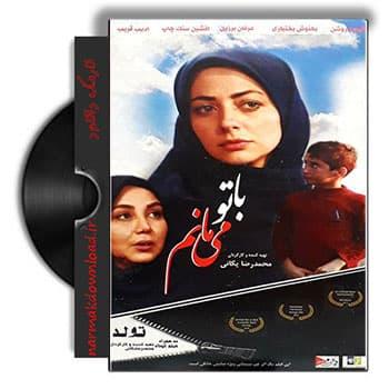 دانلود رایگان فیلم ایرانی با تو میمانم با کیفیت عالی ۱۰۸۰p