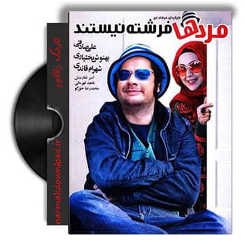 دانلود فیلم ایرانی مردها فرشته نیستند