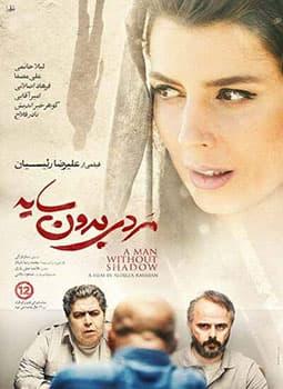 دانلود رایگان فیلم ایرانی مردی بدون سایه