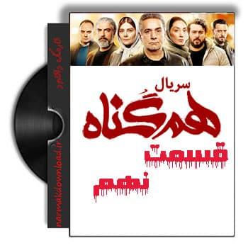Download serial hamgonah part نهم,Download serial irani hamgonah,پخش آنلاين سریال همگناه قسمت نهم