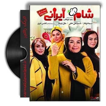 دانلود شام ایرانی قسمت 1 میزبان سیما تیرانداز