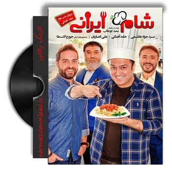 دانلود قسمت دوم شام ایرانی میزبان حامد آهنگی
