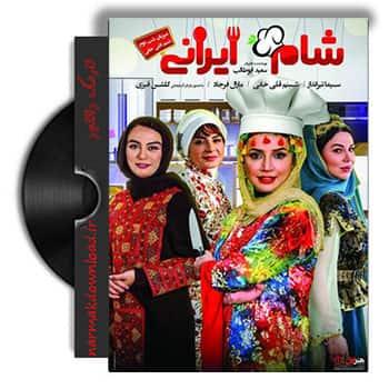 دانلود شام ایرانی قسمت 2 میزبان شبنم قلی خانی