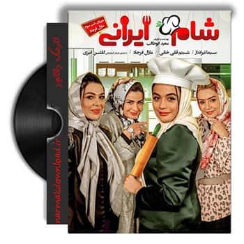 دانلود شام ایرانی قسمت 3 میزبان مارال فرجاد