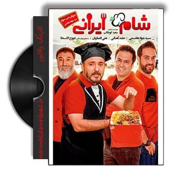 دانلود قسمت سوم شام ایرانی میزبان جواد هاشمی