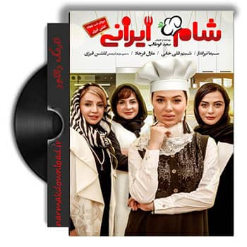 دانلود شام ایرانی قسمت 4 میزبان گلشن قیزی