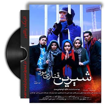 دانلود فیلم ایرانی شیرین قناری بود