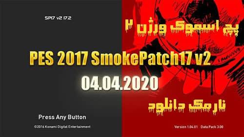 دانلود رایگان پچ SmokePatch17