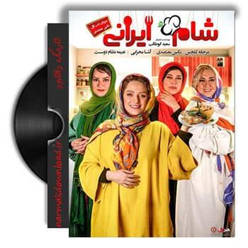 دانلود شام ایرانی میزبان نگین معتضدی