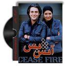 دانلود فیلم ایرانی آتش بس 1