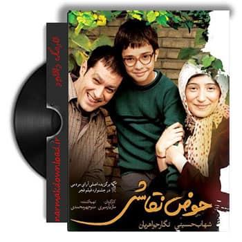 دانلود رایگان فیلم ایرانی حوض نقاشی